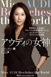 アウディの女神 : 業界最年少33歳でグローバル企業の理事になったビジネスウーマンのサバイバル仕事術