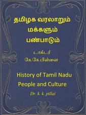 History of Tamil Nadu People and Culture: தமிழக வரலாறும் மக்களும் பண்பாடும்
