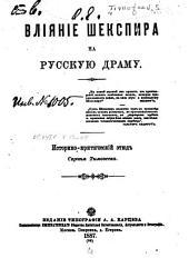 Влияние Шекспира на русскую драму: историко-критичецкий етуидь.