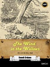 The Wind in the Willows 버드나무에 부는 바람(랭컴 주니어 클래식 10)