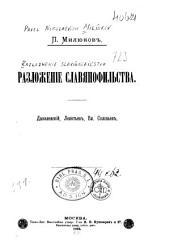 Разложеніе славянофильства: Данилевскій, Леонтьев, Вл. Соловьев