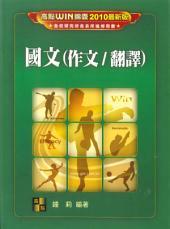 國文(作文\翻譯): 研究所