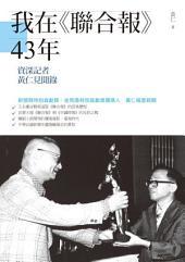 我在《聯合報》43年: 資深記者黃仁見聞錄