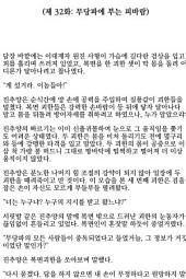 [연재] 금선탈각-황금꽃의 전설 32화