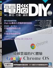 電腦DIY 12月號/2014 第209期: Google Chrome OS倚賴雲端的PC體驗