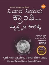 Vichara Niyama Kranti haagu Swasthyada keelikai (Kannada Edition of Vichar Niyam Kranti aur Swasthya ki Chaabhi)