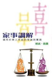 家事調解: 適用於華人家庭的理論與實踐