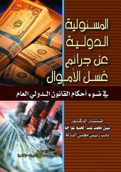 المسئولية الدولية عن جرائم غسل الأموال في ضوء أحكام القانون الدولي العام