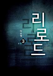 리로드 3권 완결
