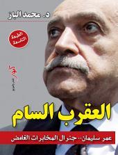 العقرب السام: عمر سليمان جنرال المخابرات الغامض