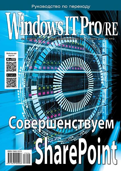 Windows It Pro Re No04 2017