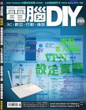 電腦DIY 08月號/2014 第205期: 虛擬私人網路VPN設定實戰