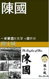 陳國 The Kingdom of Chen: 一般觀眾!!! 文字 + 圖片!!!