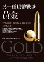 黃金: 左右政權、戰爭與金融走向的貨幣之王
