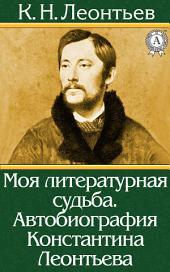 Моя литературная судьба. Автобиография Константина Леонтьева