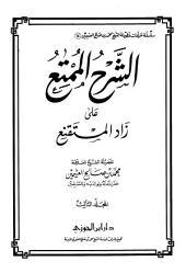 الشرح الممتع على زاد المستقنع - ج 3 - تابع الصلاة