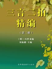 三言二拍精编(3册)(选题报告1)