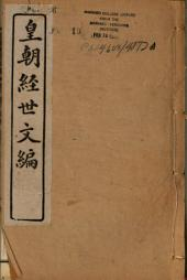 皇朝經世文編: 120卷, 第 19-24 卷