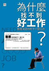 為什麼老找不到好工作? :態度決定你的下一個工作