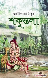 শকুন্তলা / Shakuntala (Bengali): Bengali Novel