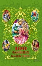 100 чарівних казок