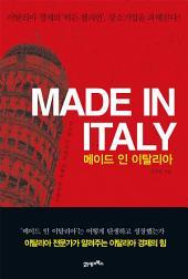 Made in Italy메이드 인 이탈리아: 이탈리아 경제의 '히든 챔피언', 강소기업을 파헤친다!
