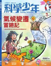 科學少年雜誌(第4期/2014年8月號): GM004