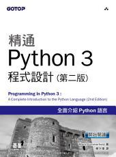 精通Python 3程式設計 第二版 (電子書)