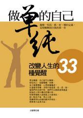 做單純的自己:改變人生的33種覺醒: 陽光人生006