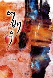 [세트] 여배우 (전2권/완결)
