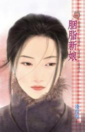 胭脂新娘: 禾馬文化甜蜜口袋系列023
