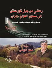 رحلتي من جبال كوردستان إلى سجون العراق وإيران: مذكرات پيشمرگة سابق بالقوات الكوردية