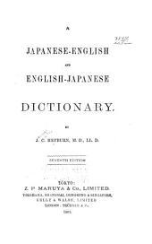 和英・英和語林集成: Volume 1