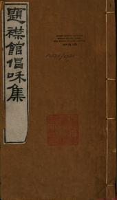 題襟館倡和集: 四卷, 第 1-2 卷