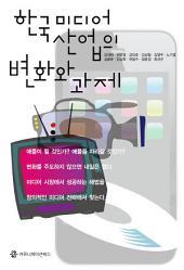 한국미디어산업의변화와과제