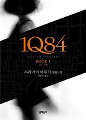 [50% 할인]1Q84 Book1