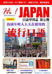 HI!JAPAN日語學習誌 第7期: 最豐富的日語自學教材