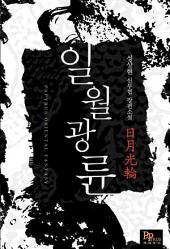 [세트] 일월광륜 (전7권/완결)