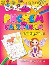 Принцессы: готовим руку к письму : [для дошкольного возраста