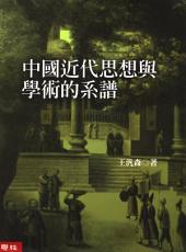 中國近代思想與學術的系譜