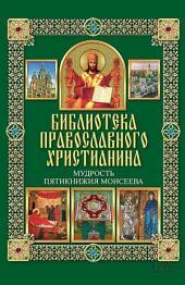 Мудрость Пятикнижия Моисеева: Библиотека православного христианина