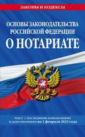 Основы законодательства Российской Федерации о нотариате. Текст с изменениями и дополнениями на 2016 год
