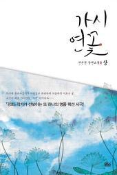 가시연꽃 1 - 블랙 라벨 클럽 011