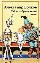 Тайна заброшенного замка (илл. Л. Владимирского)