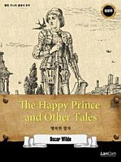 The Happy Prince and Other Tales 행복한 왕자(랭컴 주니어 클래식 03)