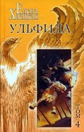 Ульфила