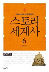 스토리 세계사 6 [근대편Ⅰ]