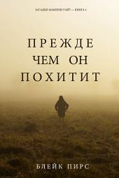 Прежде Чем Он Поймает (Загадки Макензи Уайт—Книга 4)