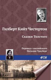 Сказки Толстого
