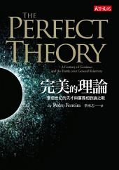 完美的理論: 一整個世紀的天才與廣義相對論之戰